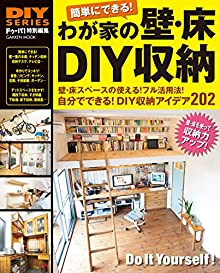 DIYシリーズ わが家の壁・床DIY収納 学研ムック