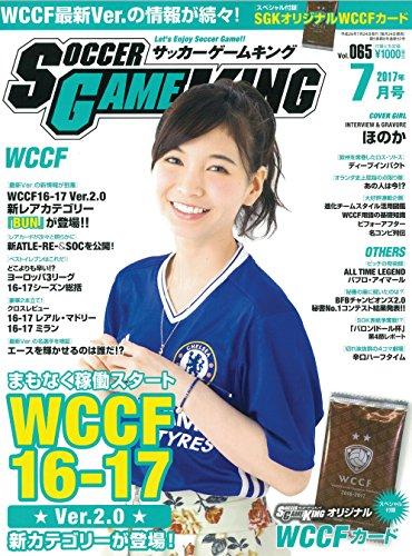 SOCCER GAME KING (サッカーゲームキング) 2017年 07 月号 [・・・