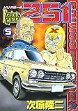 レストアガレージ251 5 (BUNCH COMICS)