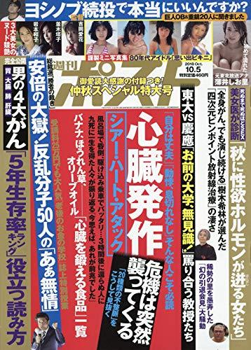 週刊ポスト 2018年 10/5 号 [雑誌]