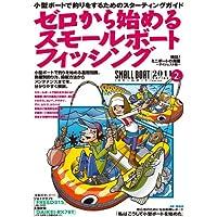 SMALL BOAT 2011 series 2 ゼロから始めるスモールボートフィッシング (KAZIムック)