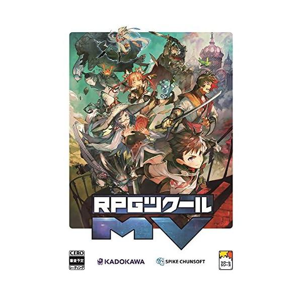 RPGツクールMVの商品画像