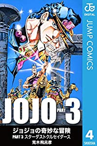 ジョジョの奇妙な冒険 第3部 モノクロ版 4 (ジャンプコミックスDIGITAL)