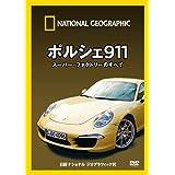 ナショナル ジオグラフィック〔DVD〕 ポルシェ911 スーパー・ファクトリーのすべて
