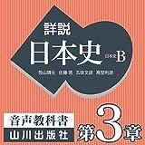 詳説日本史 第Ⅰ部 原始・古代 第3章 貴族政治と国風文化