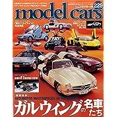 model cars (モデルカーズ) 2015年6月号 Vol.229 (NEKO MOOK)