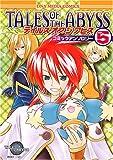 テイルズオブジアビスコミックアンソロジー VOL.5 (5) (IDコミックス DNAコミックス)