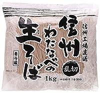 渡辺製麺 乱切生そば1㎏