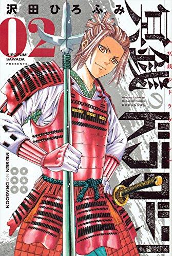 冥銭のドラグーン(2) (講談社コミックス月刊マガジン)