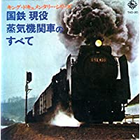 国鉄現役.蒸気機関車のすべて(7号4TRACK?オープンテープ)
