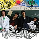 青春GALAXY ep.