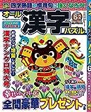 オール漢字パズル2020年6月号