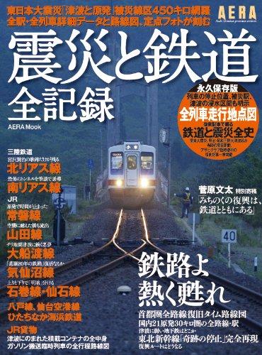 震災と鉄道全記録 鉄路よ熱く甦れ (アエラムック)の詳細を見る