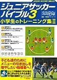 ジュニアサッカーバイブル〈3〉小学生のトレーニング集2