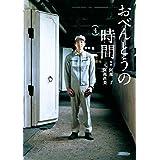 おべんとうの時間 4 (翼の王国books)