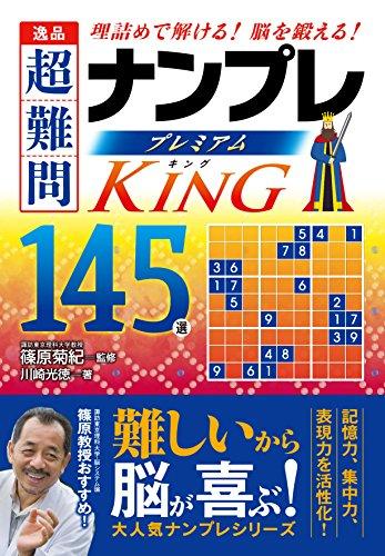逸品 超難問ナンプレプレミアム145選 King(キング)