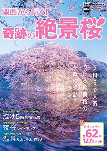 関西から行く!奇跡の絶景桜 関西ウォーカー特別編集 (ウォーカームック)
