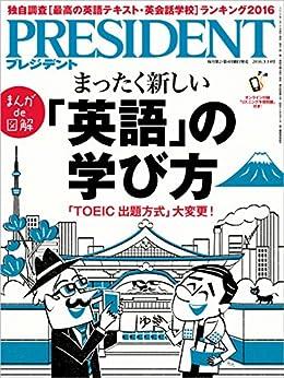 [PRESIDENT 編集部]のPRESIDENT (プレジデント) 2016年 3/14号 [雑誌]