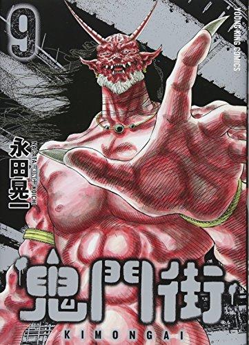 鬼門街 9 (ヤングキングコミックス)