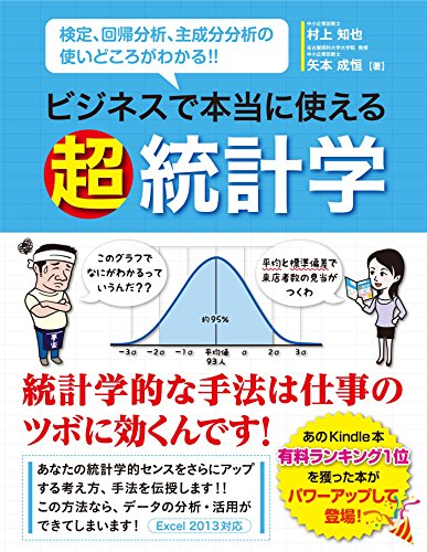 [村上知也, 矢本成恒]のビジネスで本当に使える 超 統計学