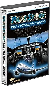 テクノブレイン パイロットストーリー787インテリジェントコックピット