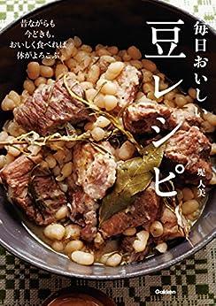 [堤人美]の毎日おいしい豆レシピ