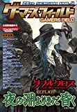 F.E.A.R. ゲーマーズ・フィールド25th Season Vol.4