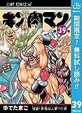 キン肉マン【期間限定無料】 39 (ジャンプコミックスDIGITAL)