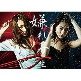 嫌われ松子の一生 [DVD]