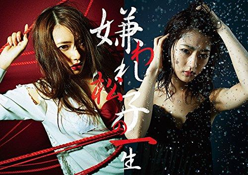 嫌われ松子の一生 [DVD]...