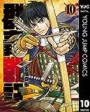 群青戦記 グンジョーセンキ 10 (ヤングジャンプコミックスDIGITAL)