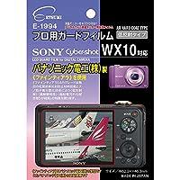 ETSUMI 液晶保護フィルム プロ用ガードフィルムAR SONY Cyber-shot WX10対応 E-1994