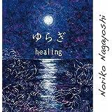 ゆらぎ healing