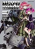 機動戦士ガンダム 宇宙世紀英雄伝説 虹霓のシン・マツナガ (6) (カドカワコミックス・エース)