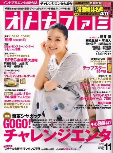 オトナファミ 2011年11月号[雑誌]の詳細を見る