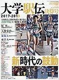 大学駅伝2017-2018決算号 2018年 03 月号 [雑誌]: 陸上競技マガジン 増刊