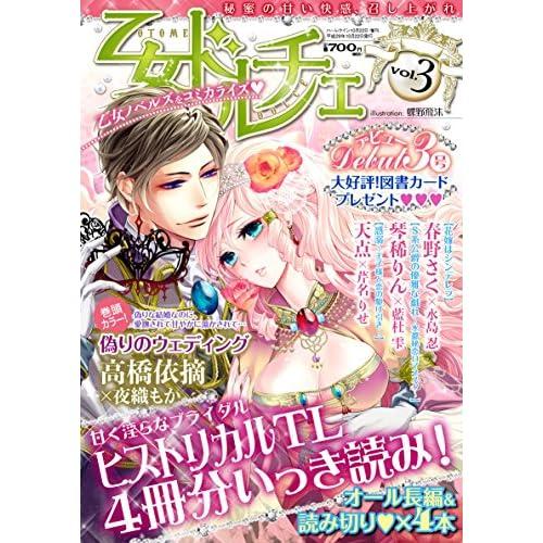 乙女ドルチェ(3) 2017年 10/22 号 [雑誌]: ハーレクイン 増刊