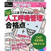 月刊 NURSiNG (ナーシング) 2015年 01月号 [雑誌]