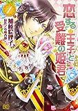 恋する王子と受難の姫君 1<恋する王子> (B's-LOG COMICS)