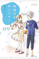 味噌汁でカンパイ!(9) (ゲッサン少年サンデーコミックス) Kindle版