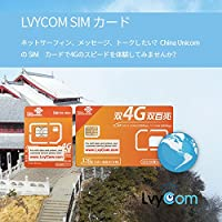 中国SIMカード1GB 4Gデータ+100分の国内通話或いは200通のメッセージ