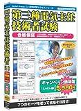 media5 Premier 3.0 第三種電気主任技術者試験 キャンペーン価格版