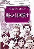 風雲・ふくしまの民権壮士 (歴春ふくしま文庫 (64)) 画像