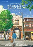 『詩季織々』映画前売券(一般券)(ムビチケEメール送付タイプ)