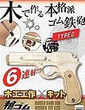 木工工作キット 輪ゴムピストル TYPE-2 連射式(6連射)モデル