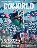 CGWORLD (シージーワールド) 2016年 12月号 [雑誌]