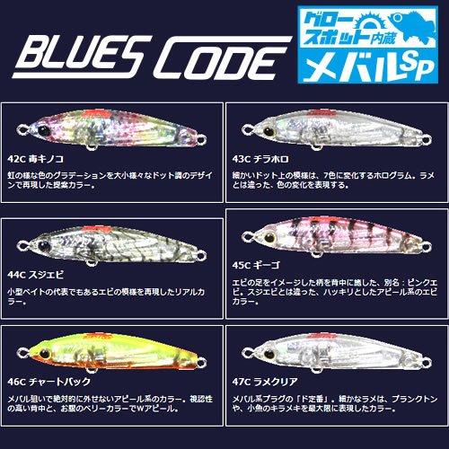 マリア ブルースコード メバルSP C45