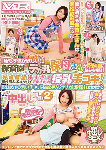 """I also want children!""Big breasts work in a nursery nurse consult colleagues guy troubles!With knockers filled with maternal pregnancy desire too strong, no way of feeding hand jobs!Withers without knowing the young Chi and insert their own dogma, while bouncing and big breasts geki times during out appeal!2 / V &poduce(Viand are produced by) [DVD]"