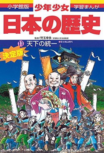 天下の統一―安土桃山時代 (小学館版 学習まんが―少年少女日本の歴史)