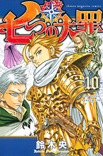 七つの大罪(10) (講談社コミックス)